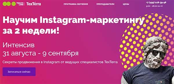 Курс Научим Instagram маркетингу за 2 недели от TexTerra