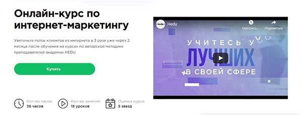 Курс по интернет маркетингу от онлайн школы Hedu