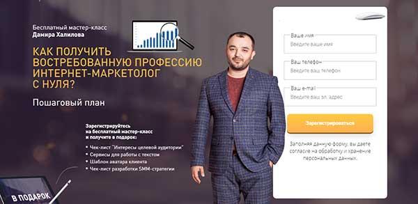 Мастер класс от Дамира Халилова Как получить востребованную профессию интернет маркетолог с нуля.