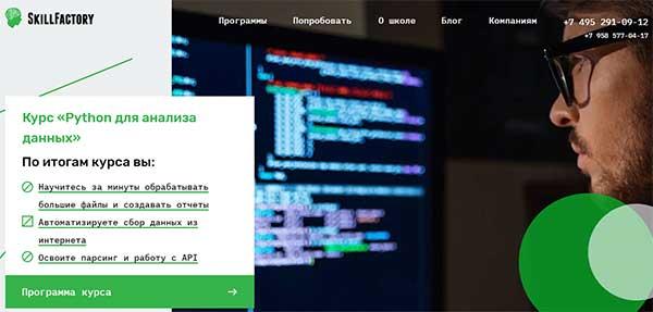 «Python для анализа данных» от Skillfactory