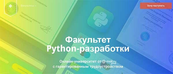 Курс Факультет Python разработки от GeekBrains