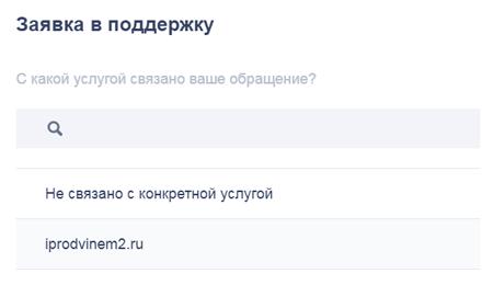 Оставить заявку в Техподержку на REG Ru