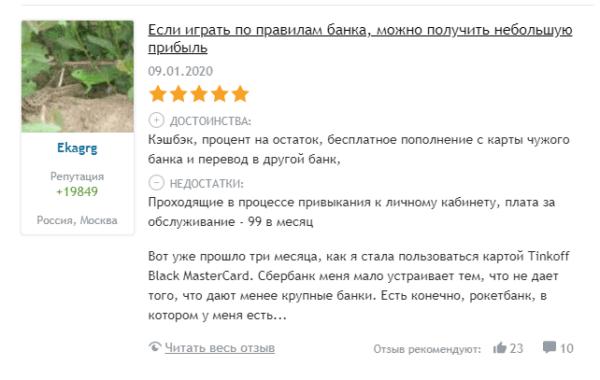 Отзыв о Тинькофф Блэк