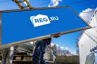 Переезд на сайта домена хостинга на REG RU