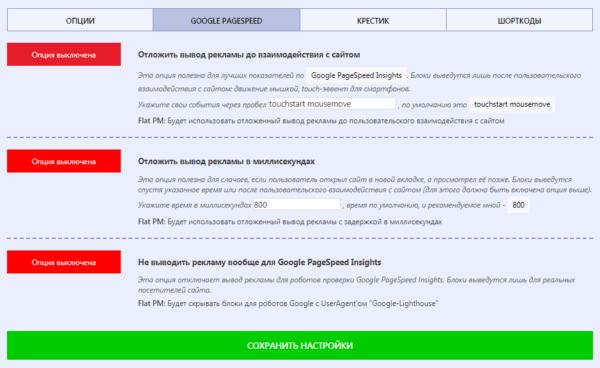 Плагин Flat PM Pro блок «Настройки» раздел Google Pagespeed
