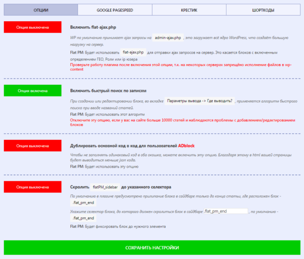 Плагин Flat PM Pro блок «Настройки» раздел Опции