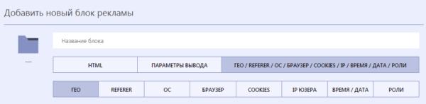Плагин Flat PM Pro добавление рекламы вкладка Дополнительные параметры
