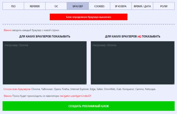 Плагин Flat PM Pro добавление рекламы вкладка Дополнительные параметры подраздел Браузер