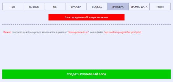 Плагин Flat PM Pro добавление рекламы вкладка Дополнительные параметры подраздел IP адрес юзера