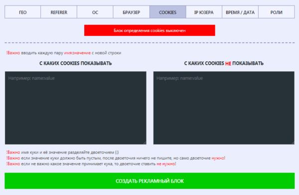 Плагин Flat PM Pro добавление рекламы вкладка Дополнительные параметры подраздел Куки
