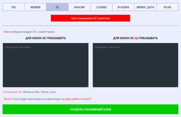 Плагин Flat PM Pro добавление рекламы вкладка Дополнительные параметры подраздел ОС
