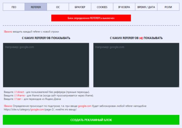 Плагин Flat PM Pro добавление рекламы вкладка Дополнительные параметры подраздел Refer
