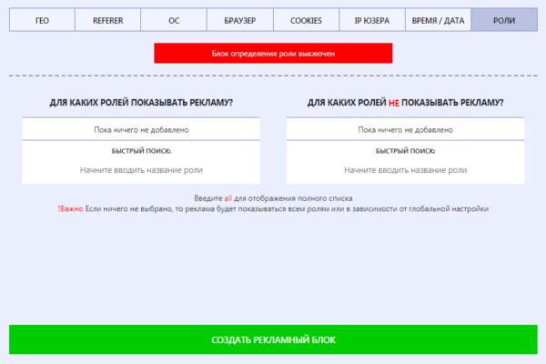 Плагин Flat PM Pro добавление рекламы вкладка Дополнительные параметры подраздел Роли