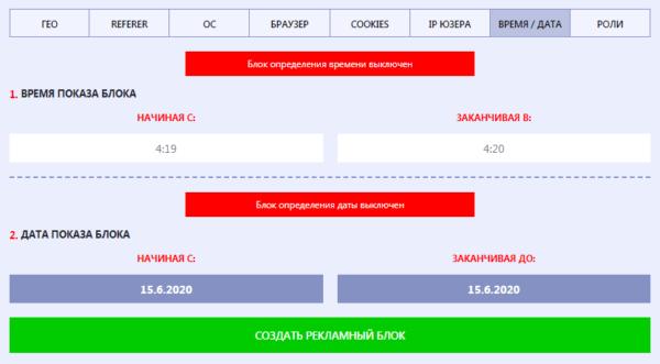 Плагин Flat PM Pro добавление рекламы вкладка Дополнительные параметры подраздел Время и Дата