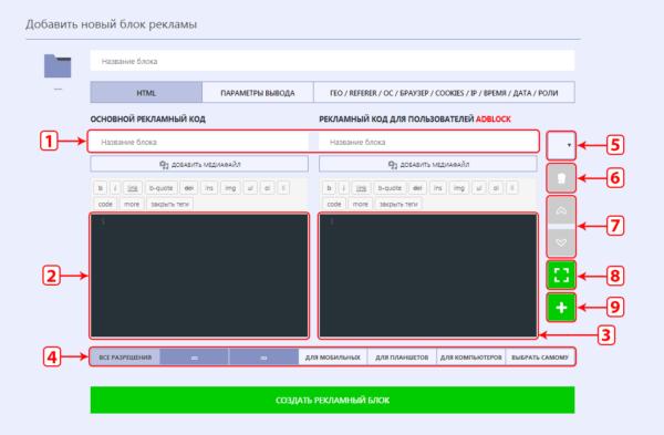 Плагин Flat PM Pro добавление рекламы вкладка HTML