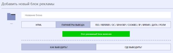 Плагин Flat PM Pro добавление рекламы вкладка параметры ввода