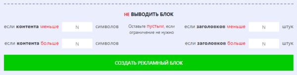 Плагин Flat PM Pro добавление рекламы вкладка параметры ввода подраздел Как выводить – ограничения у всех