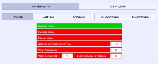 Плагин Flat PM Pro добавление рекламы вкладка параметры ввода подраздел Как выводить – Простые