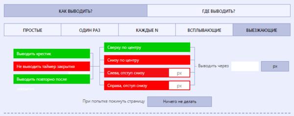 Плагин Flat PM Pro добавление рекламы вкладка параметры ввода подраздел Как выводить – Выезжающие