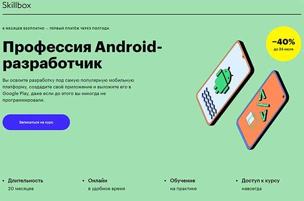 Профессия Android разработчик от Skillbox
