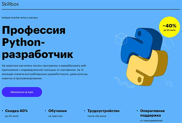 Python разработчик от Skillbox