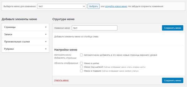Создаем новое меню на WordPress