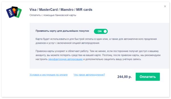 Заках хостинга на Reg ru окно Итого к оплате с описанием оплаты