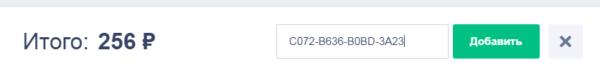 Заказ хостинга на Reg ru добавление промокода