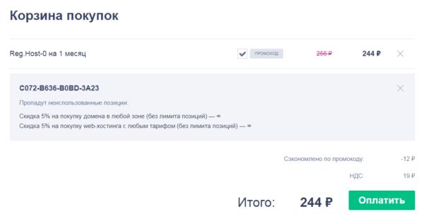 Заказ хостинга на Reg ru окно Корзины