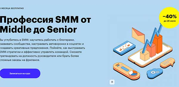 Курс Профессия SMM от Middle до Senior от Skillbox