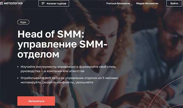 Курс Head of SMM от Нетологии