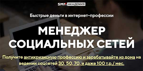 Курс Менеджер социальных сетей от Михаила Христосенко