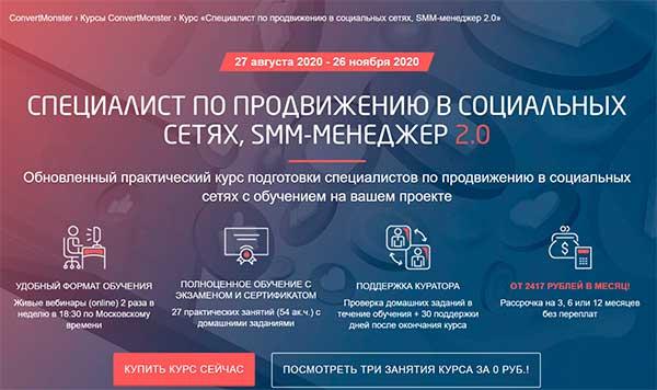Курс Специалист по продвижению в социальных сетях, SMM менеджер 2.0 от Convert Monster