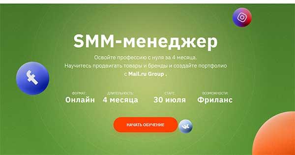 Профессия SMM менеджер от Geekbrains