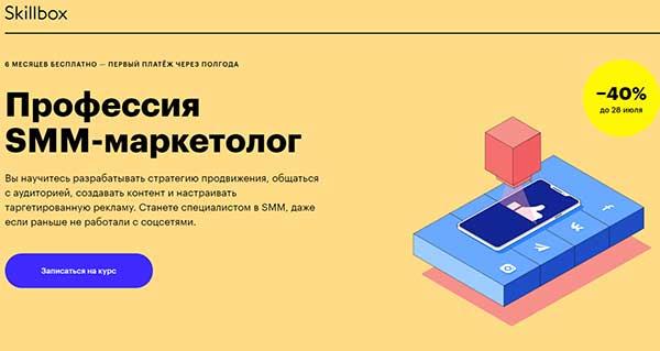 Курс Профессия SMM маркетолог от Skillbox