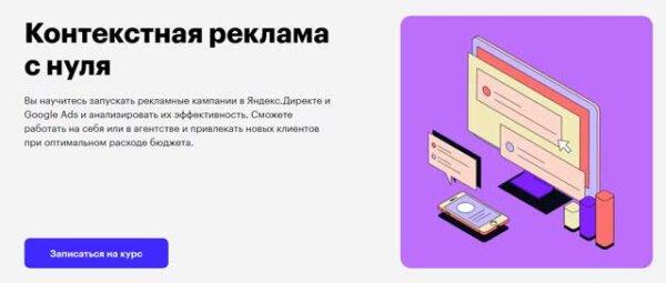 Курс «Контекстная реклама с нуля» от SkillBox