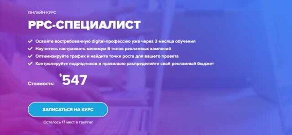 Курс «PPC специалист» от WebPromoExpert