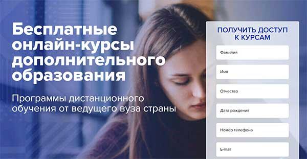 Бесплатные онлайн курсы дополнительного образованияот Синегрии