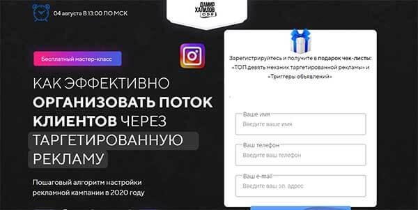 Бесплатный курс Как эффективно организовать поток клиентов через таргетированную рекламу от Дамира Халилова