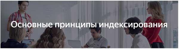 Бесплатный курс «Основные принципы индексирования» (Онлайн курсы от Яндекса)