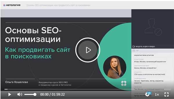 Бесплатный курс «Основы SEO оптимизации как продвигать сайт в поисковиках» от Нетологии