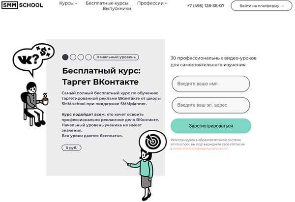 Бесплатный курс по таргетированной рекламе ВКонтакте от SMM school