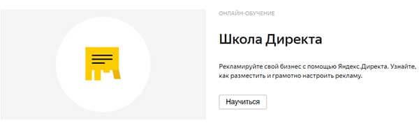 Бесплатный Курс «Школа Директа» от Яндекса