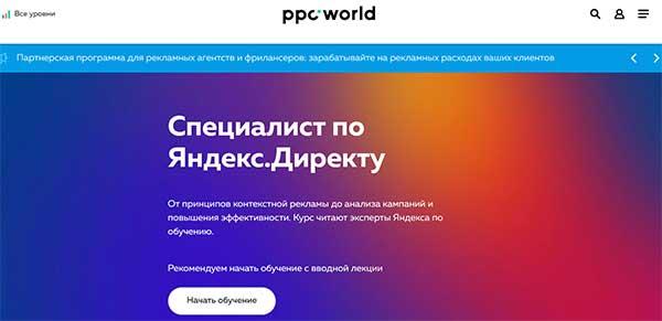 Бесплатный Курс «Специалист по Яндекс. Директу» от Ppc World