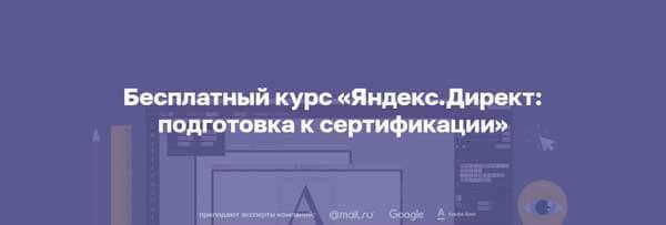 Бесплатный Курс «Яндекс.Директ подготовка к сертификации» от Нетологии
