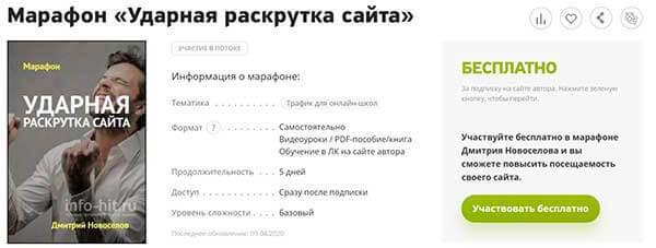 Бесплатный марафон «Ударная раскрутка сайта» Дмитрия Новоселова
