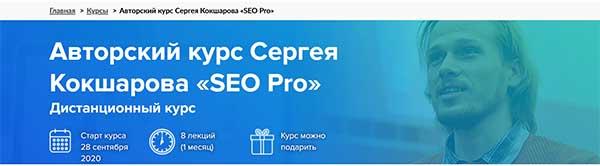 Курс «Авторский курс Сергея Кокшарова SEO PRO» от WebPromoExperts