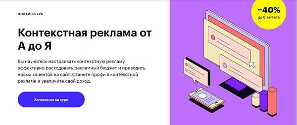 Курс «Контекстная реклама от А до Я» от SkillBox