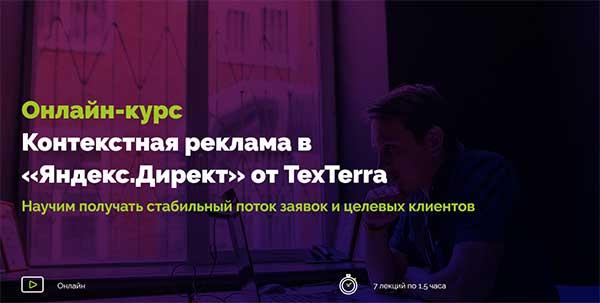Курс «Контекстная реклама в Яндекс.Директ» от TexTerra