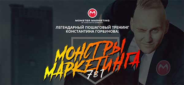 Курс «Монстры маркетинга 7 в 1» от Константина Горбунова